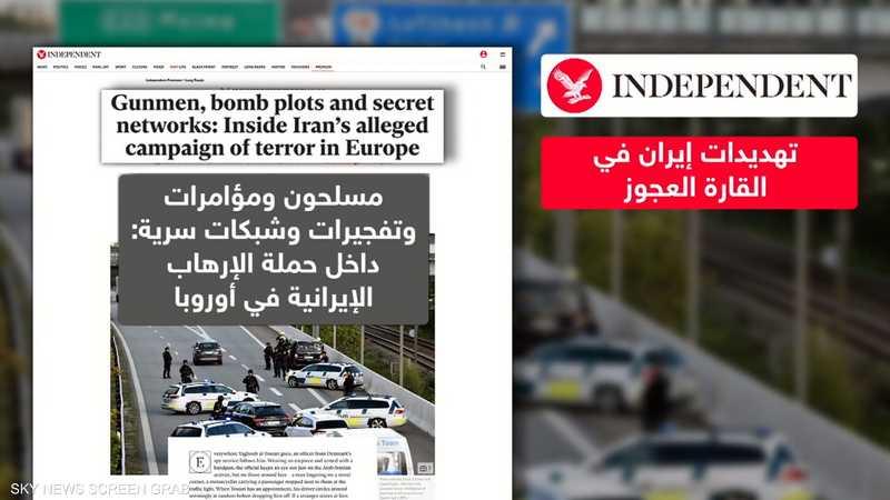 تقرير: شبكات سرية تلاحق معارضي طهران في أوروبا