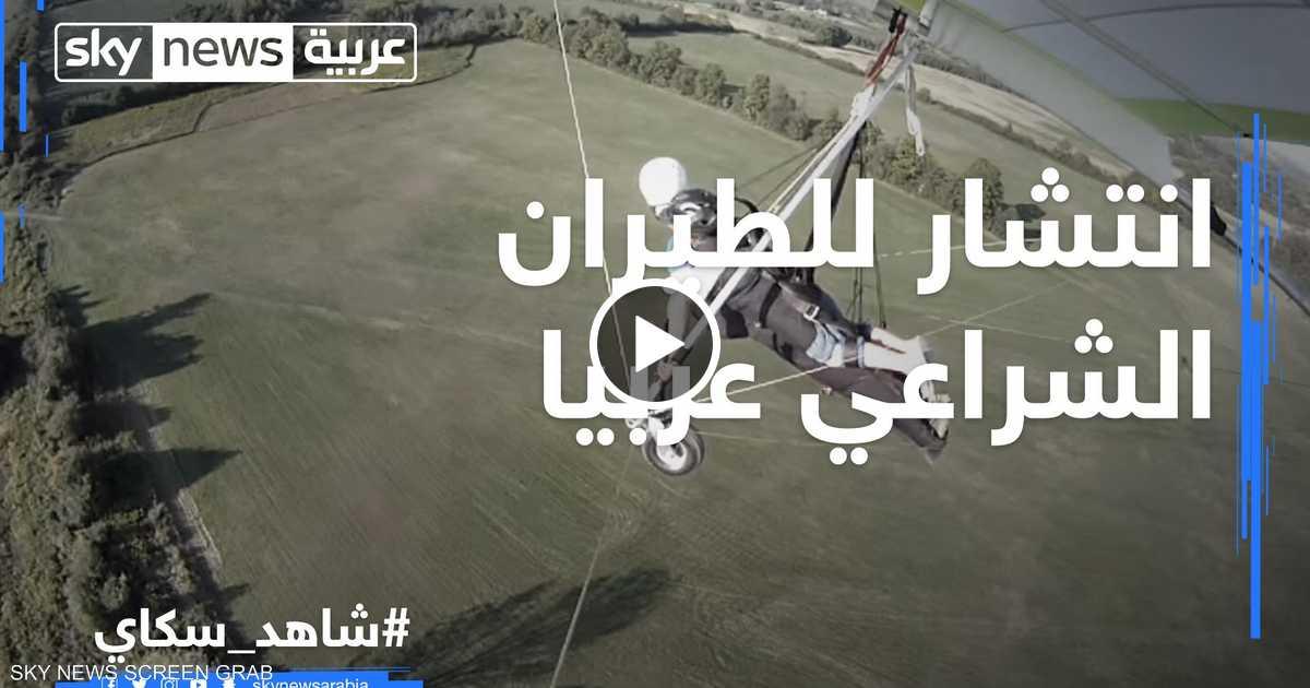 الطيران الشراعي.. مغامرة مثيرة ومشوقة