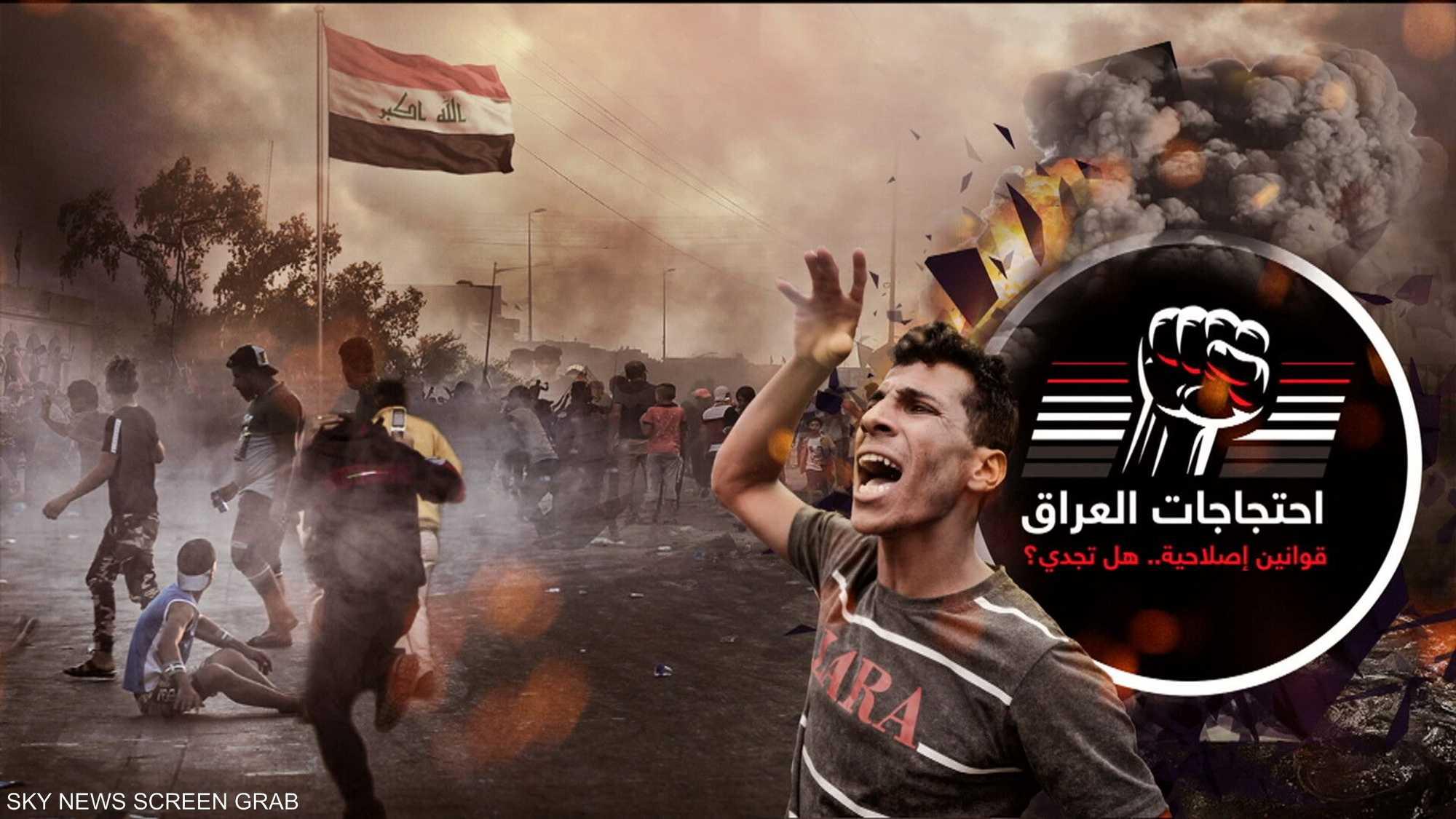 احتجاجات العراق.. هل تجدي القوانين الإصلاحية؟