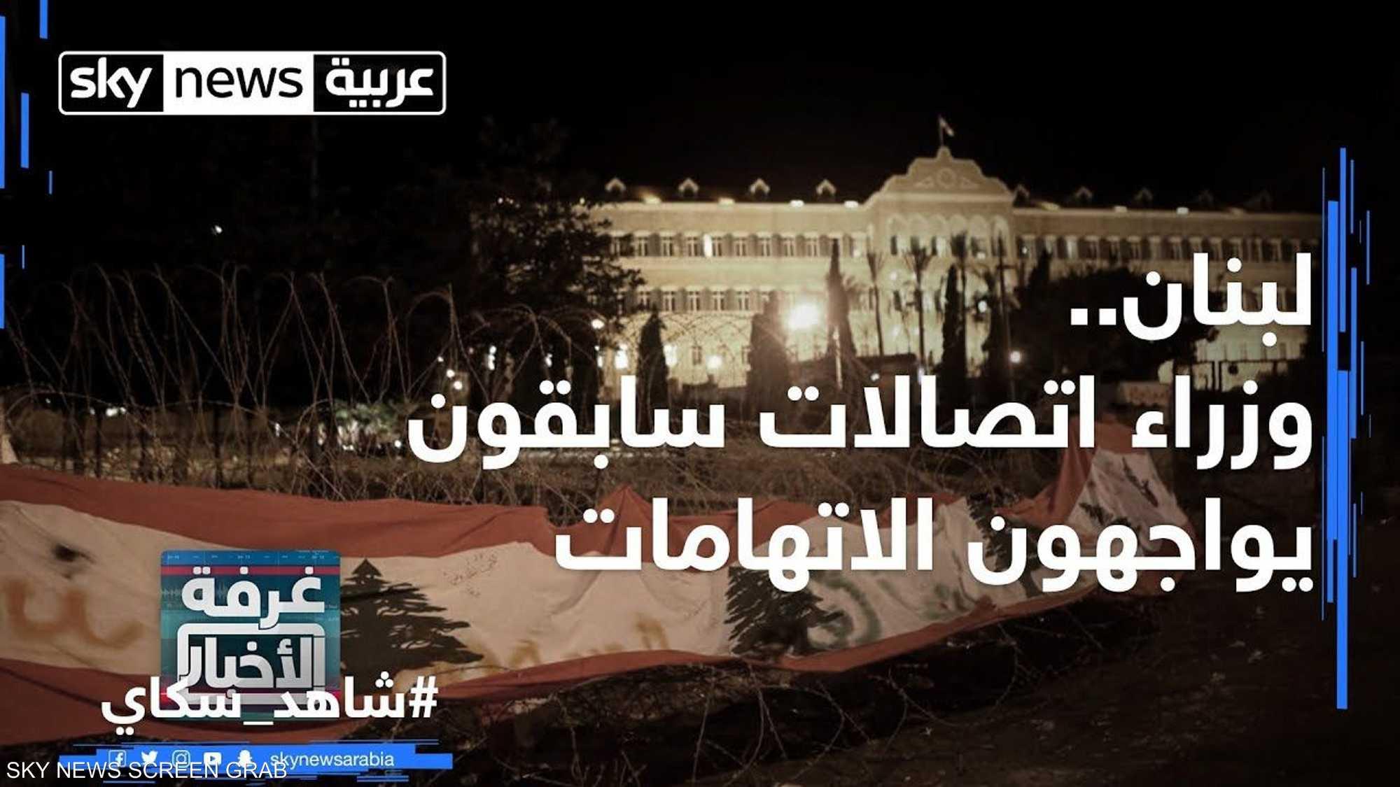 لبنان.. وزراء اتصالات سابقون يواجهون الاتهامات