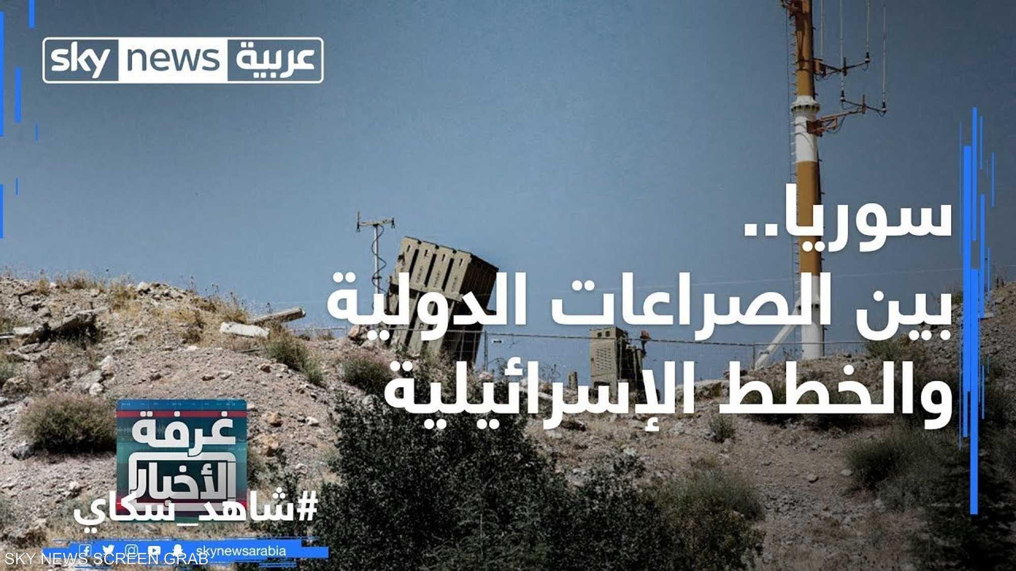 سوريا.. بين الصراعات الدولية والخطط الإسرائيلية