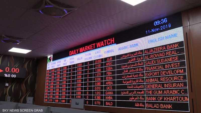 سوق الخرطوم للأوراق المالية تخطط للتوسع