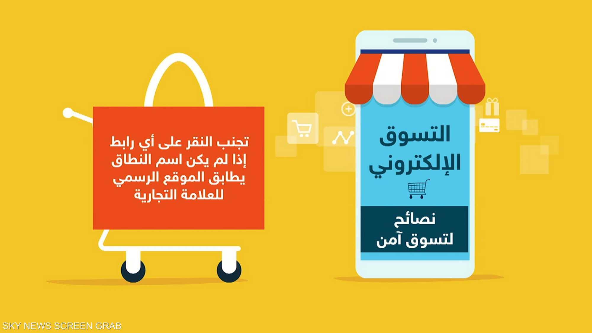"""مخاطر الاحتيال تهدد المتسوقين في """"الجمعة البيضاء"""""""