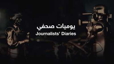 يوميات صحفي