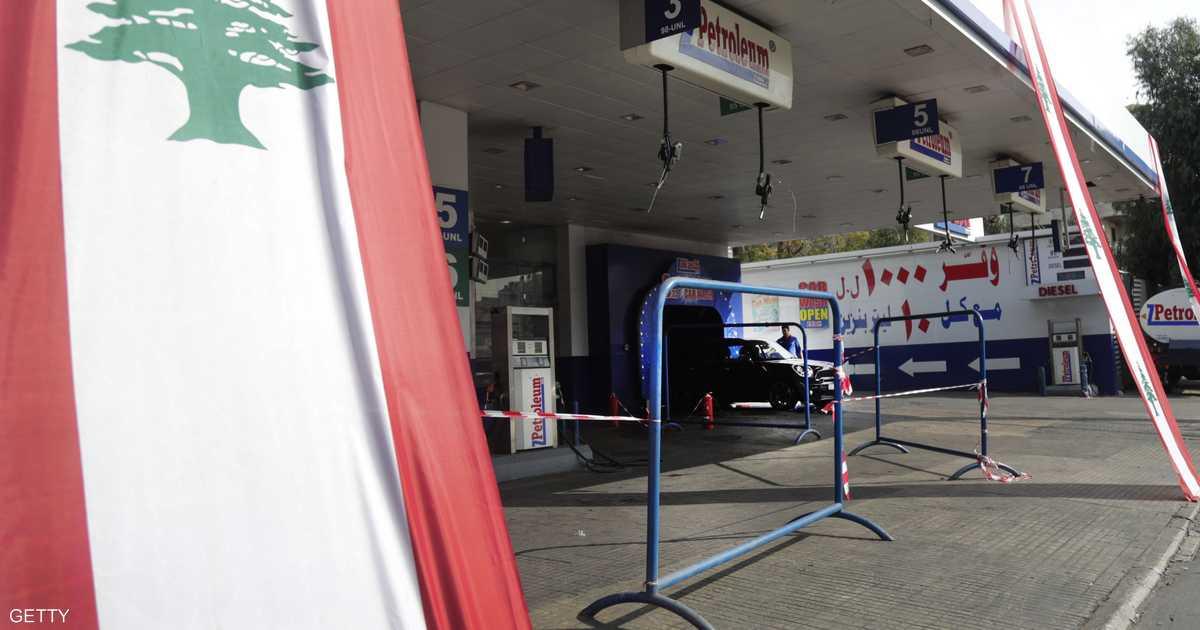 لبنان.. إضراب مفتوح في محطات الوقود يبدأ الخميس   أخبار سكاي نيوز عربية