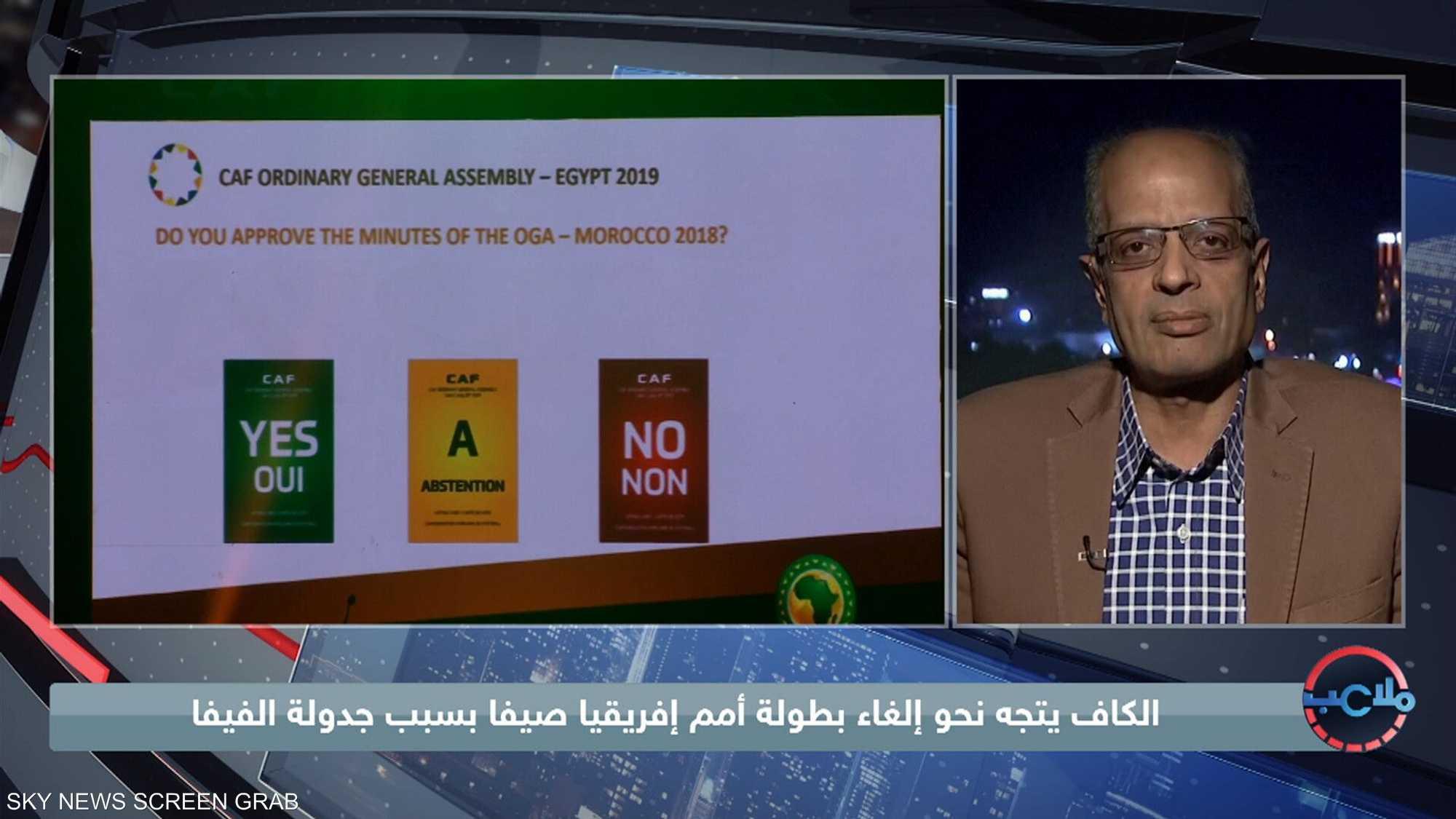 الكاف يتجه نحو إلغاء بطولة أمم إفريقيا صيفا