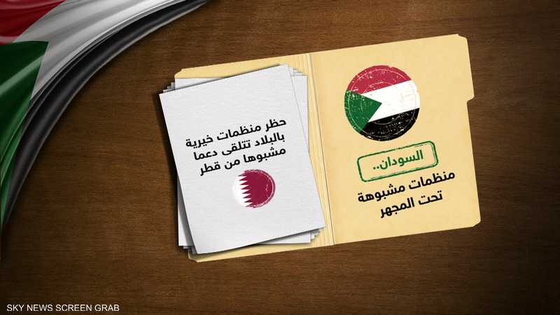 حظر منظمات خيرية سودانية تتلقى تمويلا من قطر