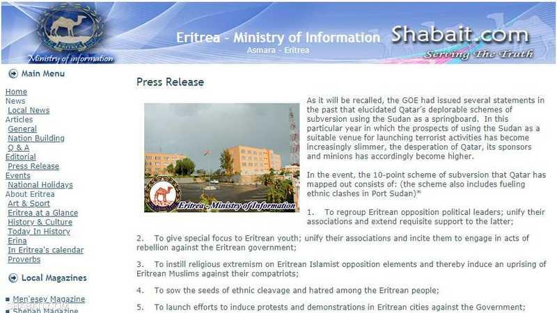 جزء من بيان وزارة الإعلام الإريترية