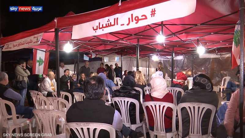 لبنان.. خيام المتظاهرين تتحول إلى حلقات نقاشية