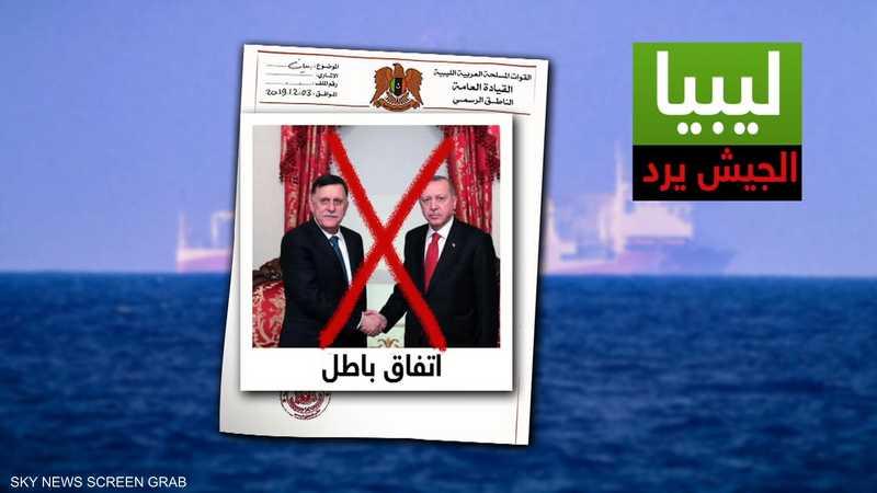 الجيش الليبي: اتفاق أردوغان السراج باطل قانونيا