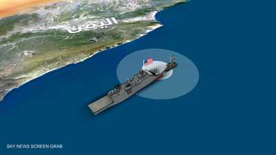 سفينة الـ150 صاروخا.. دليل آخر على ما تفعله إيران في اليمن