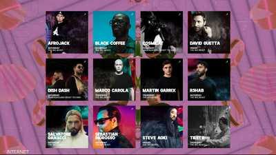 الرياض تحتضن مهرجان MDL Beast للموسيقى