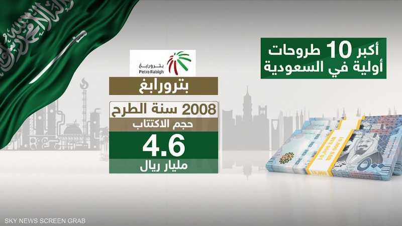أكبر 10 طروحات أولية في السعودية