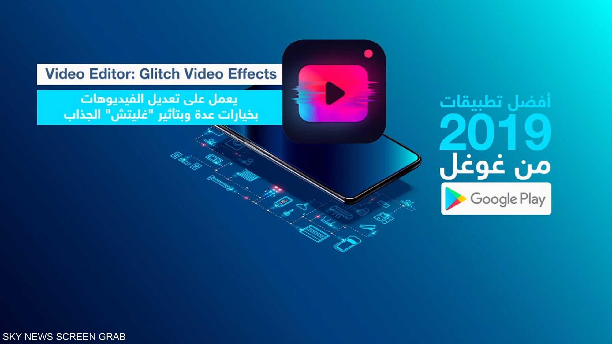 تطبيق لتعديل الفيديوهات ويتميز بفلتر الغلتش.