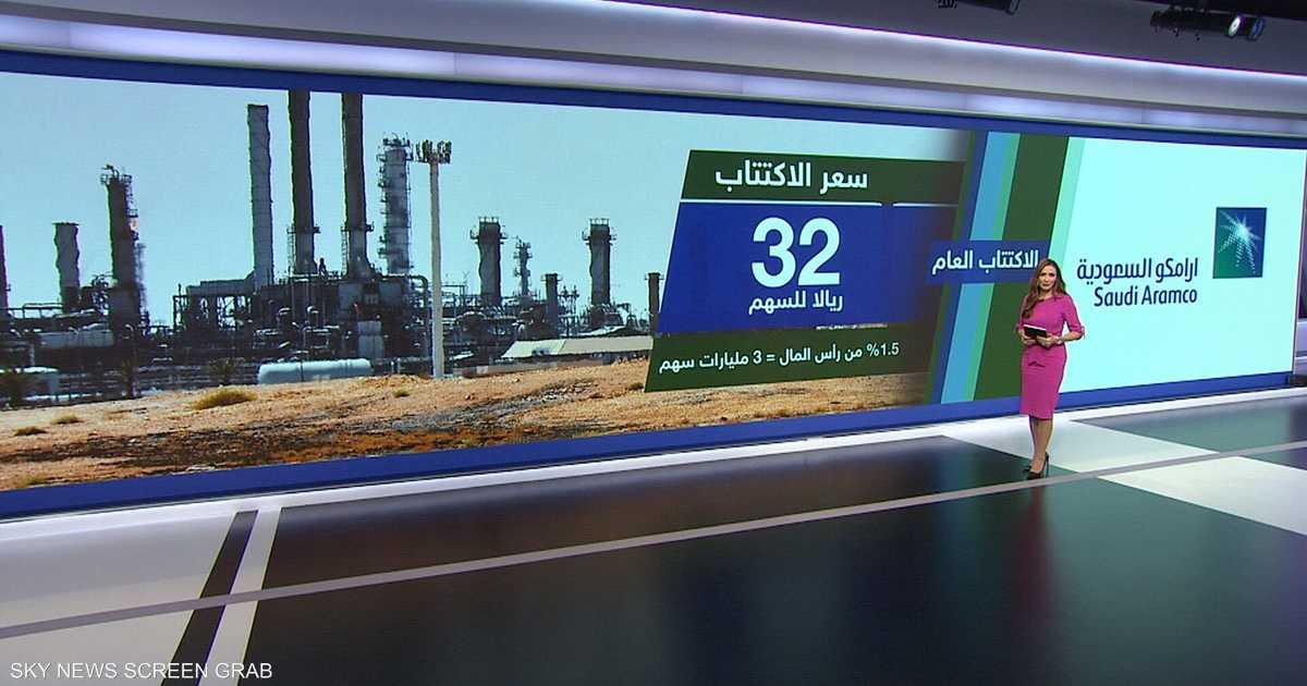 بدء تداول أسهم شركة أرامكو في البورصة السعودية