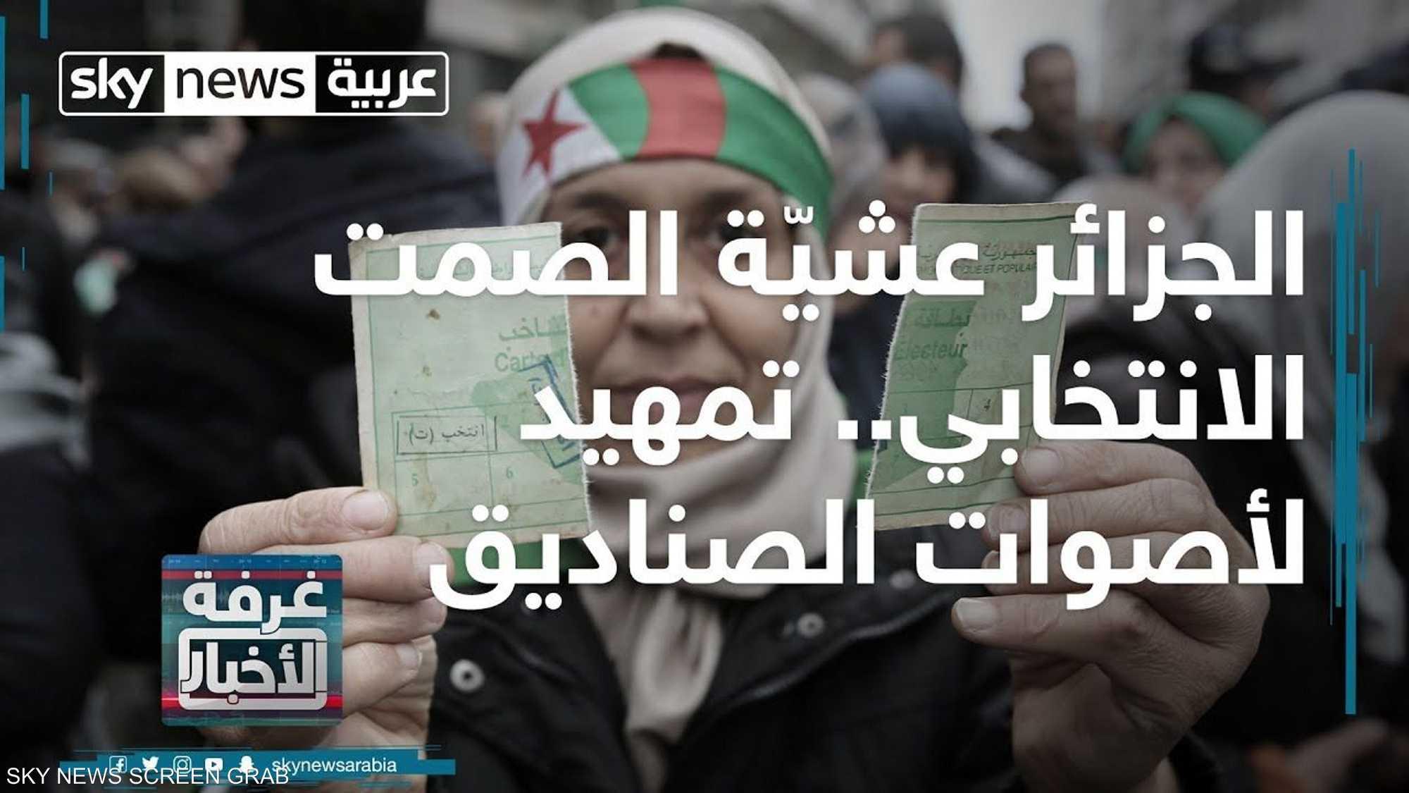 الجزائر عشيّة الصمت الانتخابي.. تمهيد لأصوات الصناديق