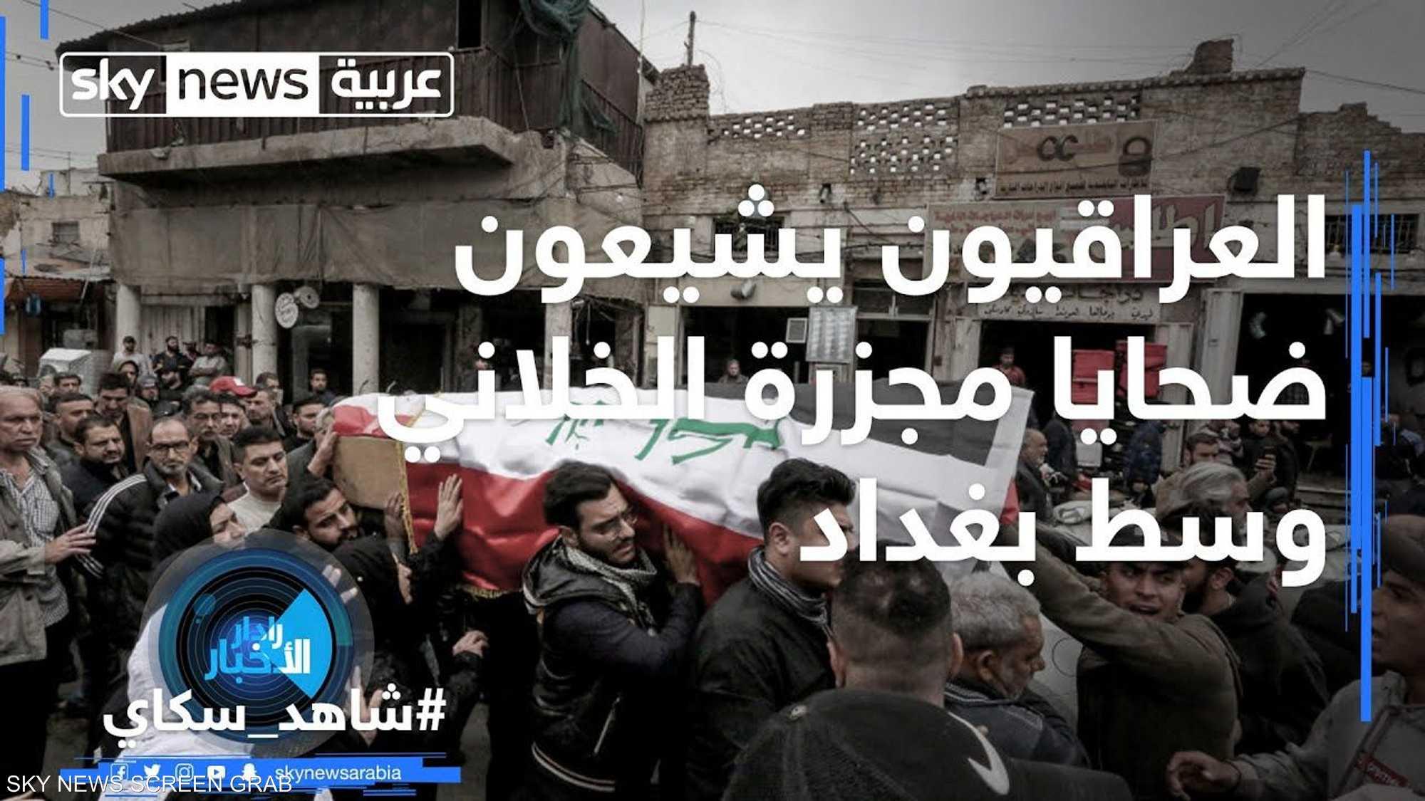 العراقيون يشيعون ضحايا مجزرة الخلاني وسط بغداد