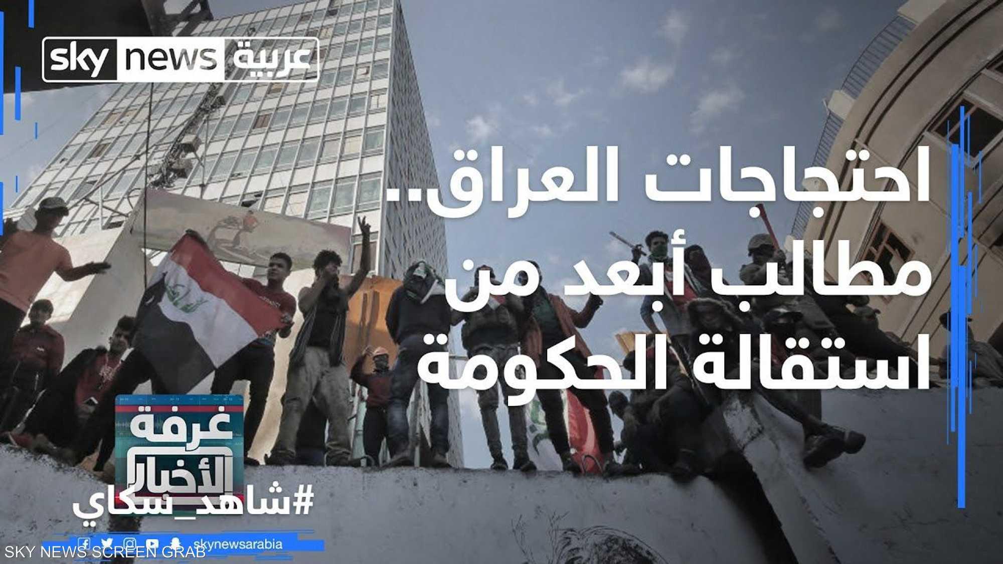 احتجاجات العراق.. مطالب أبعد من استقالة الحكومة