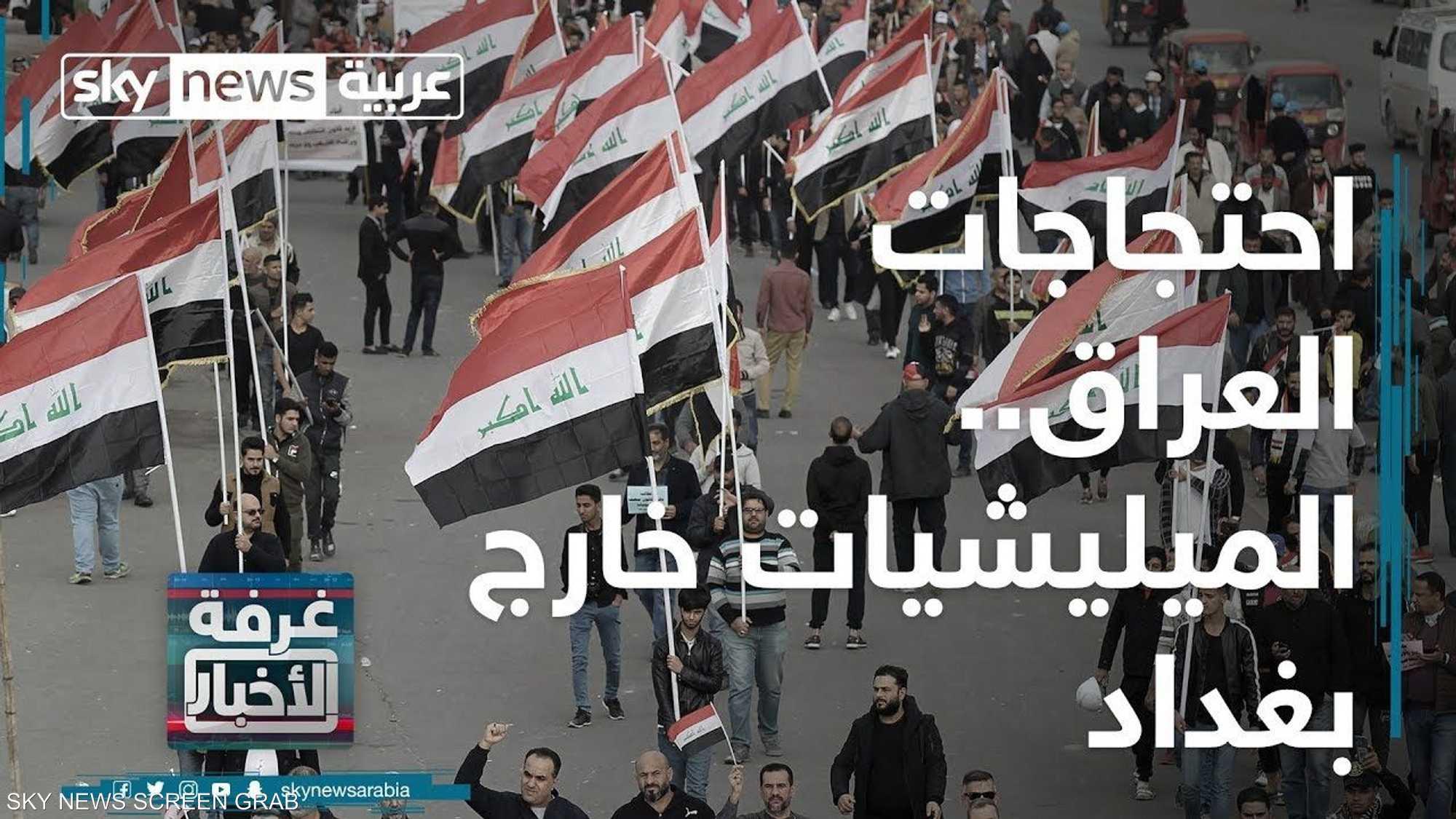 احتجاجات العراق.. الميليشيات خارج بغداد
