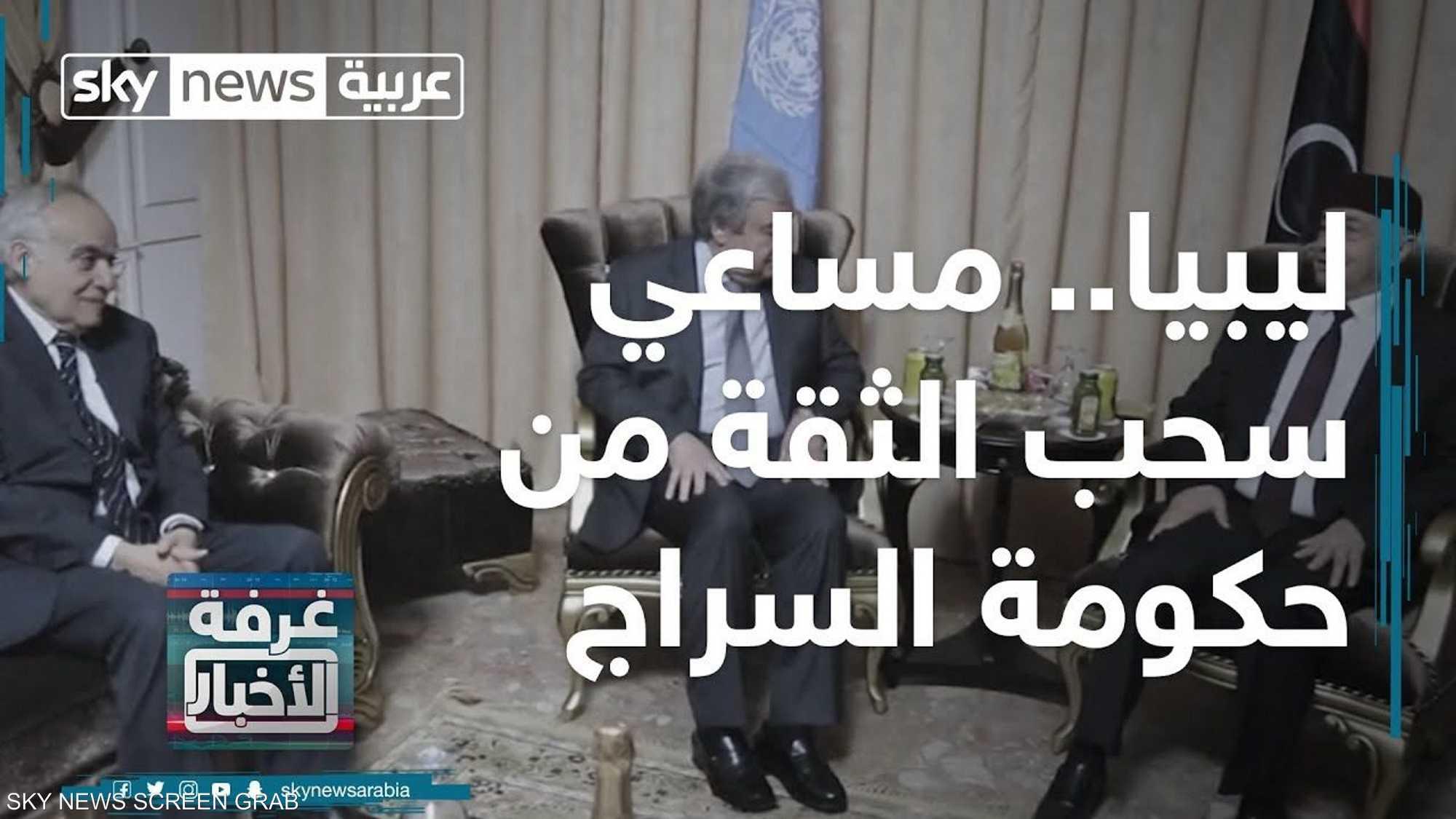 ليبيا.. مساعي سحب الثقة من حكومة السراج