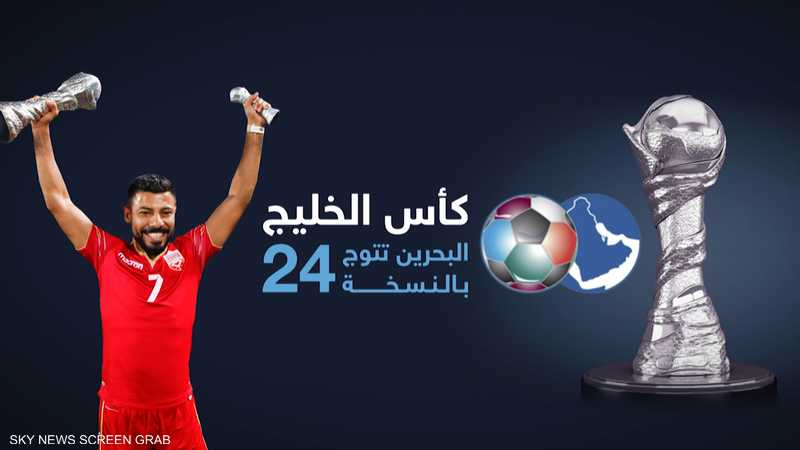 استقبال حافل لمنتخب البحرين بطل خليجي 24