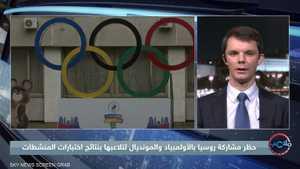 المنشطات تحرم روسيا من المشاركة الأولمبياد والمونديال