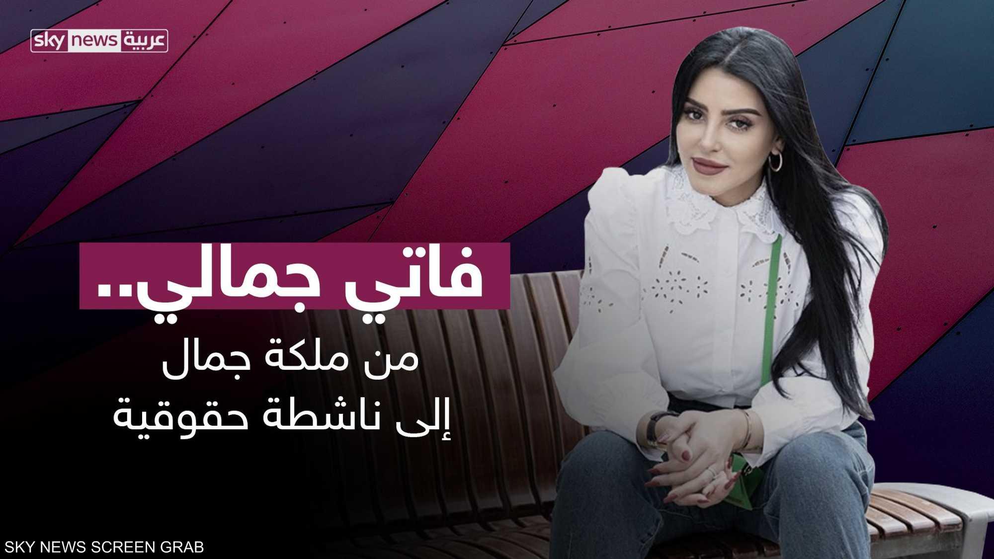 فاتي.. عن ملكة جمال العرب وأفريقيا