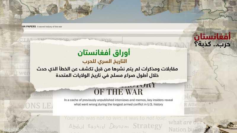 واشنطن بوست تنشر وثائق سرية عن حرب أفغانستان