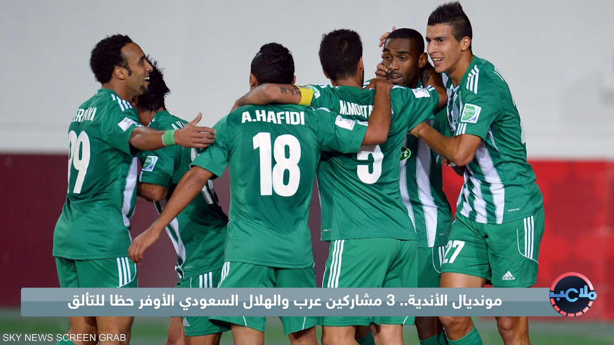 مونديال الأندية 2019.. مشاركة عربية قياسية بـ3 أندية