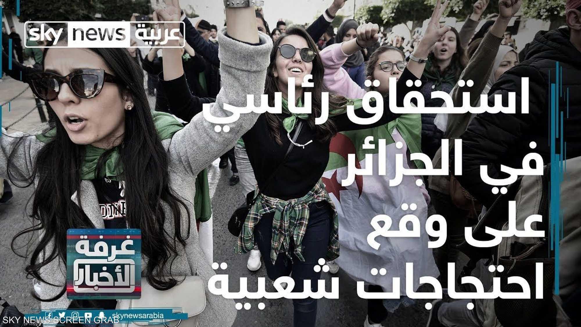 انتخابات الجزائر.. استحقاق رئاسي على وقع احتجاجات شعبية