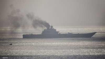 وفاة بحار في حريق حاملة الطائرات الروسية الوحيدة