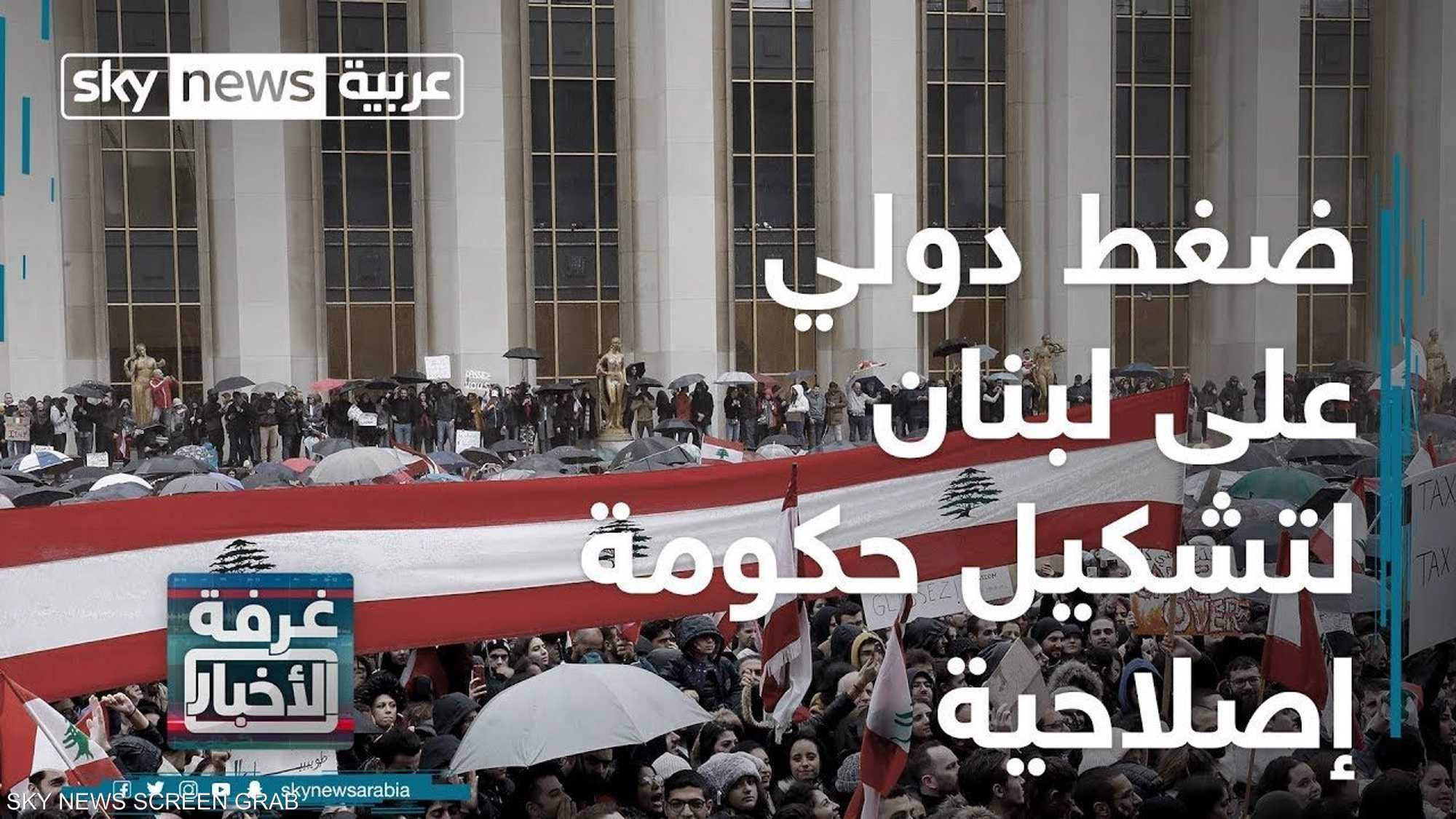 ضغط دولي على لبنان لتشكيل حكومة إصلاحية
