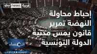 حركة النهضة تفشل في أول مواجهة بالبرلمان