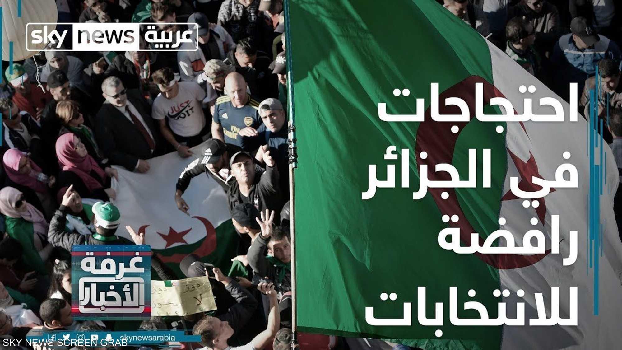 الجزائر.. احتجاجات رافضة للانتخابات عشية الاستحقاق الرئاسي