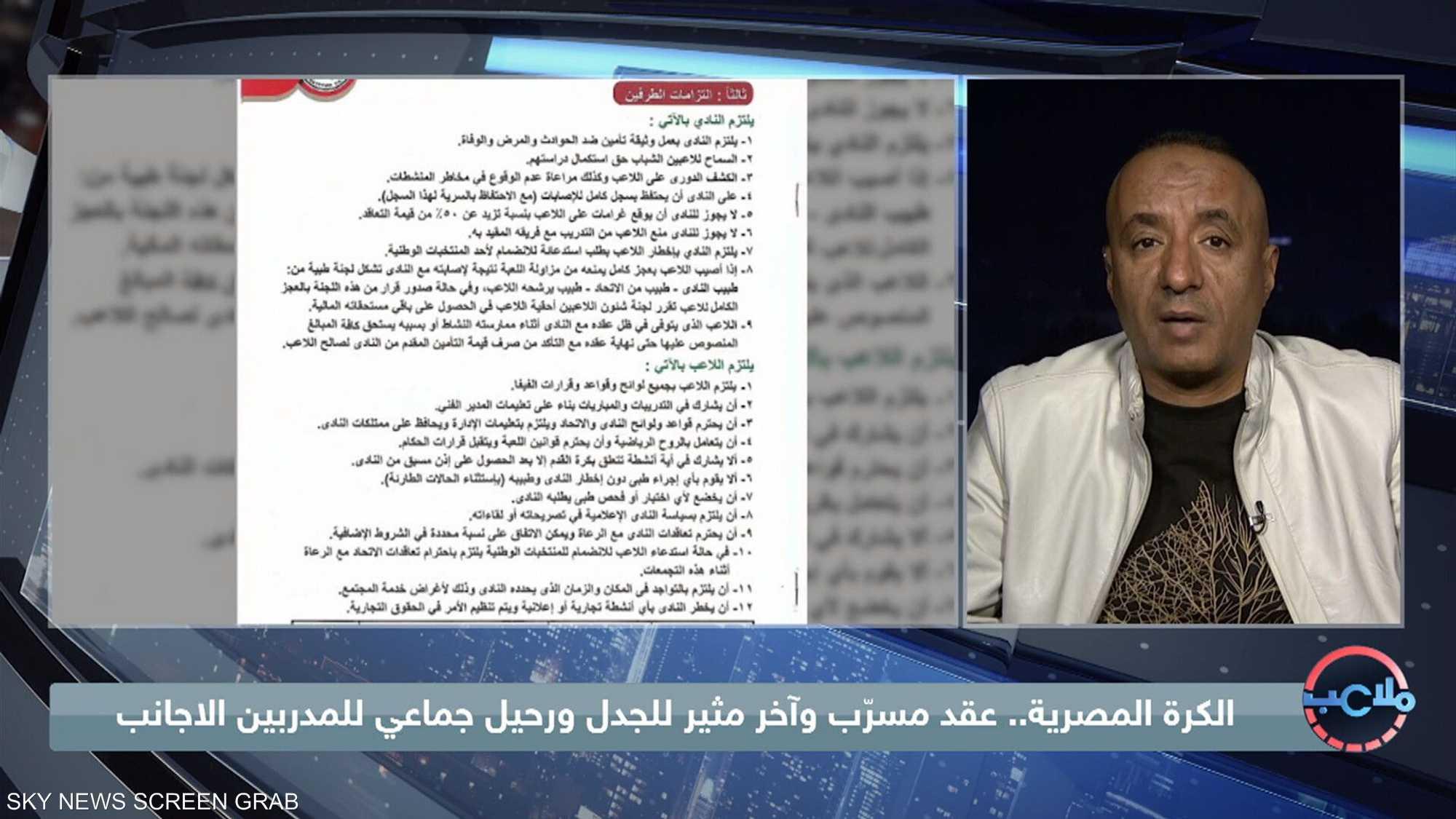 تسريب عقد مهاجم الزمالك خالد بوطيب يكشف عن خبايا بالجملة