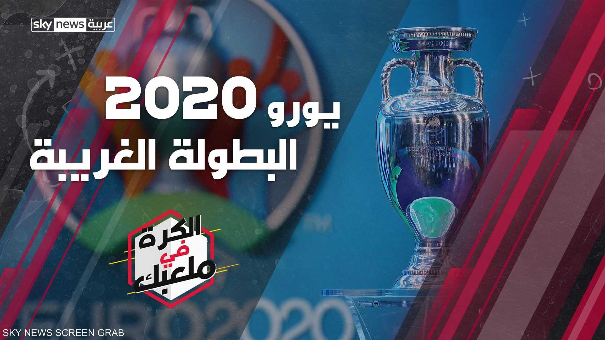 يورو 2020.. البطولة الغريبة