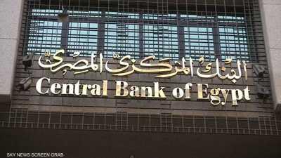البنك المركزي المصري.. قائد أوركسترا الاقتصاد في 2019