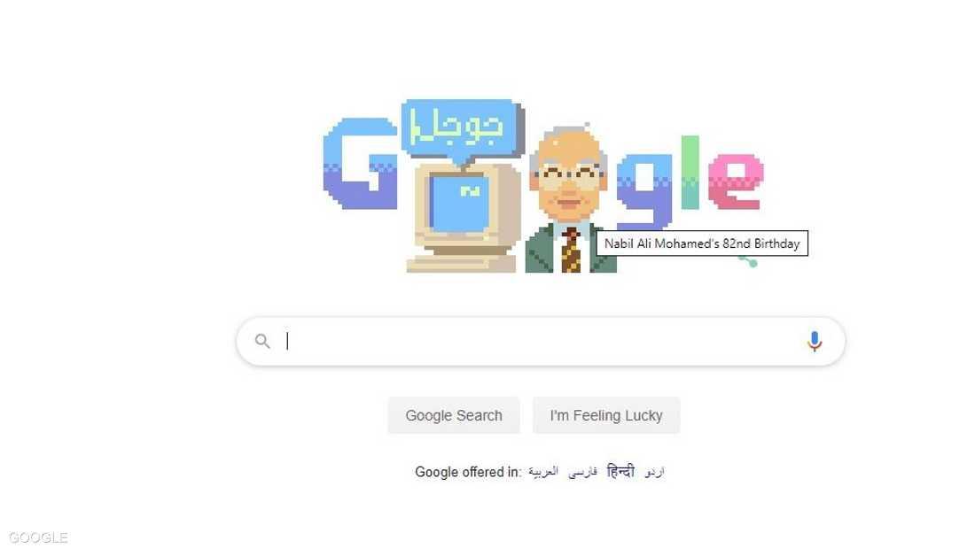 غوغل يحتفي بذكرى العالم المصري نبيل علي.. من هو؟