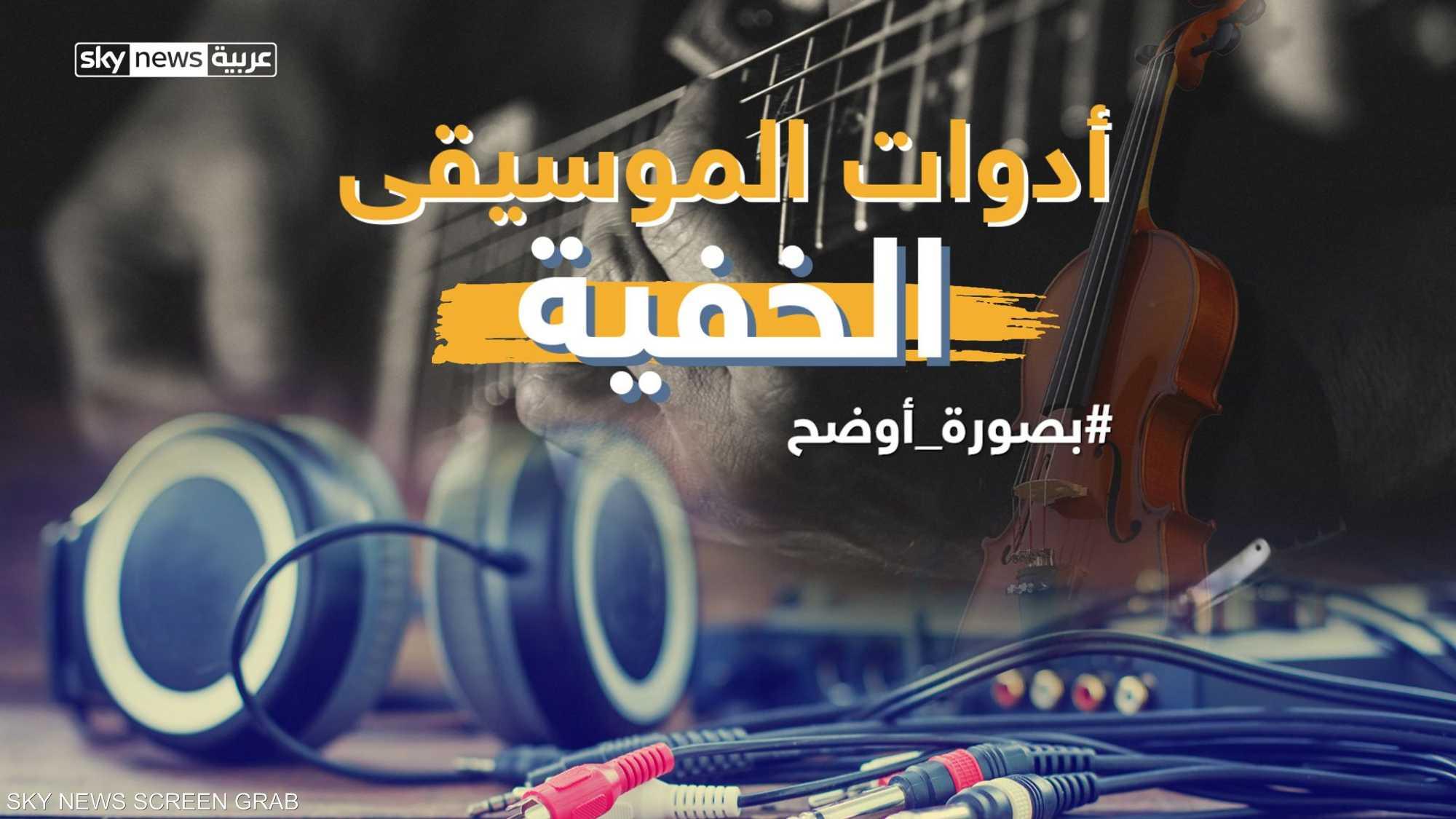 أدوات الموسيقى الخفية
