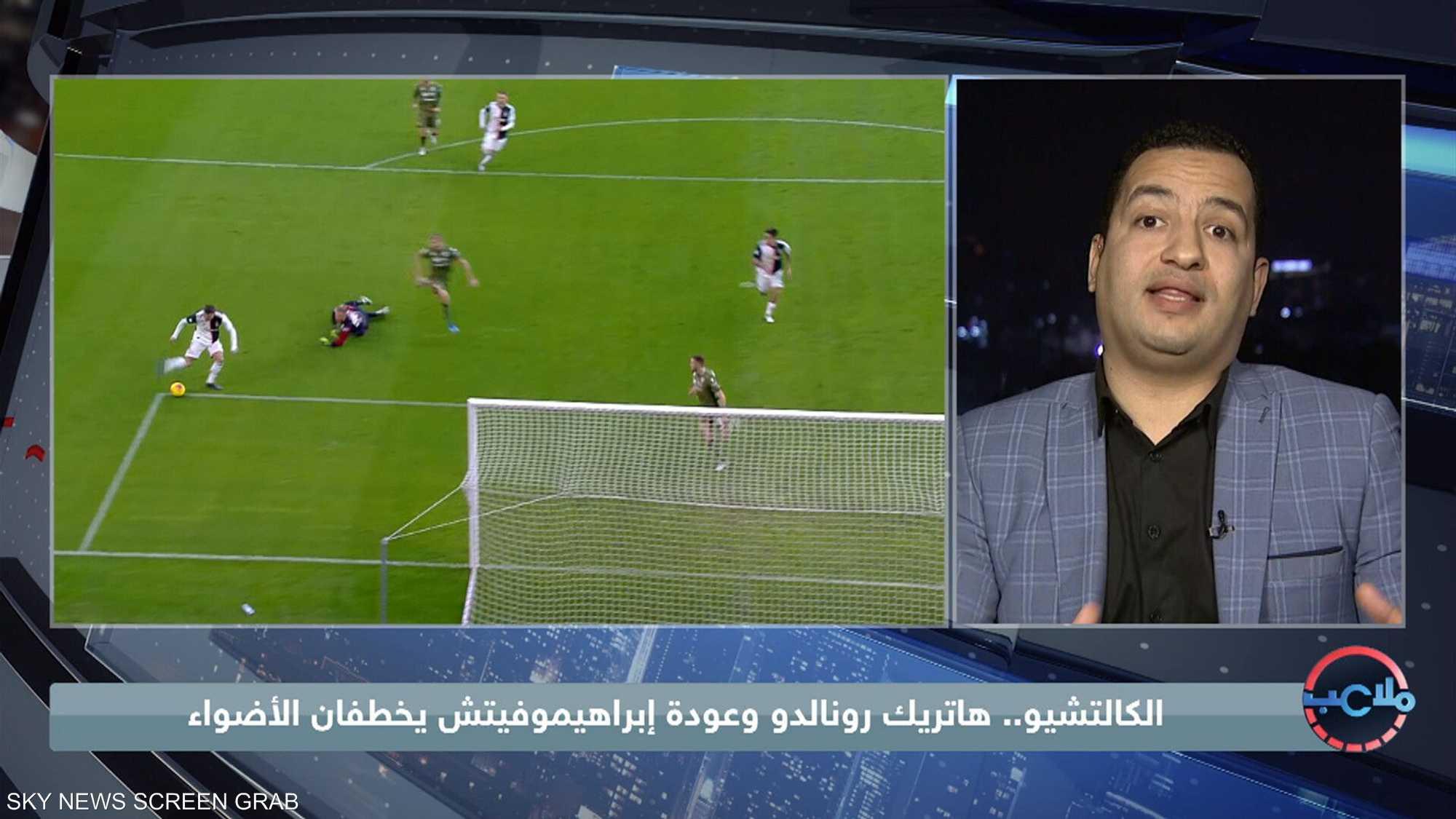 الكالتشيو.. هاتريك رونالدو وعودة إبراهيموفيتش يسرقان الأضواء