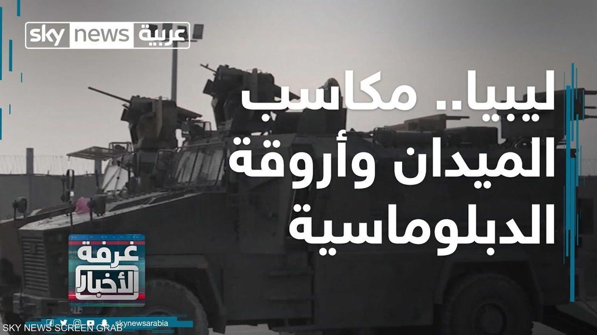 ليبيا.. مكاسب الميدان وأروقة الدبلوماسية