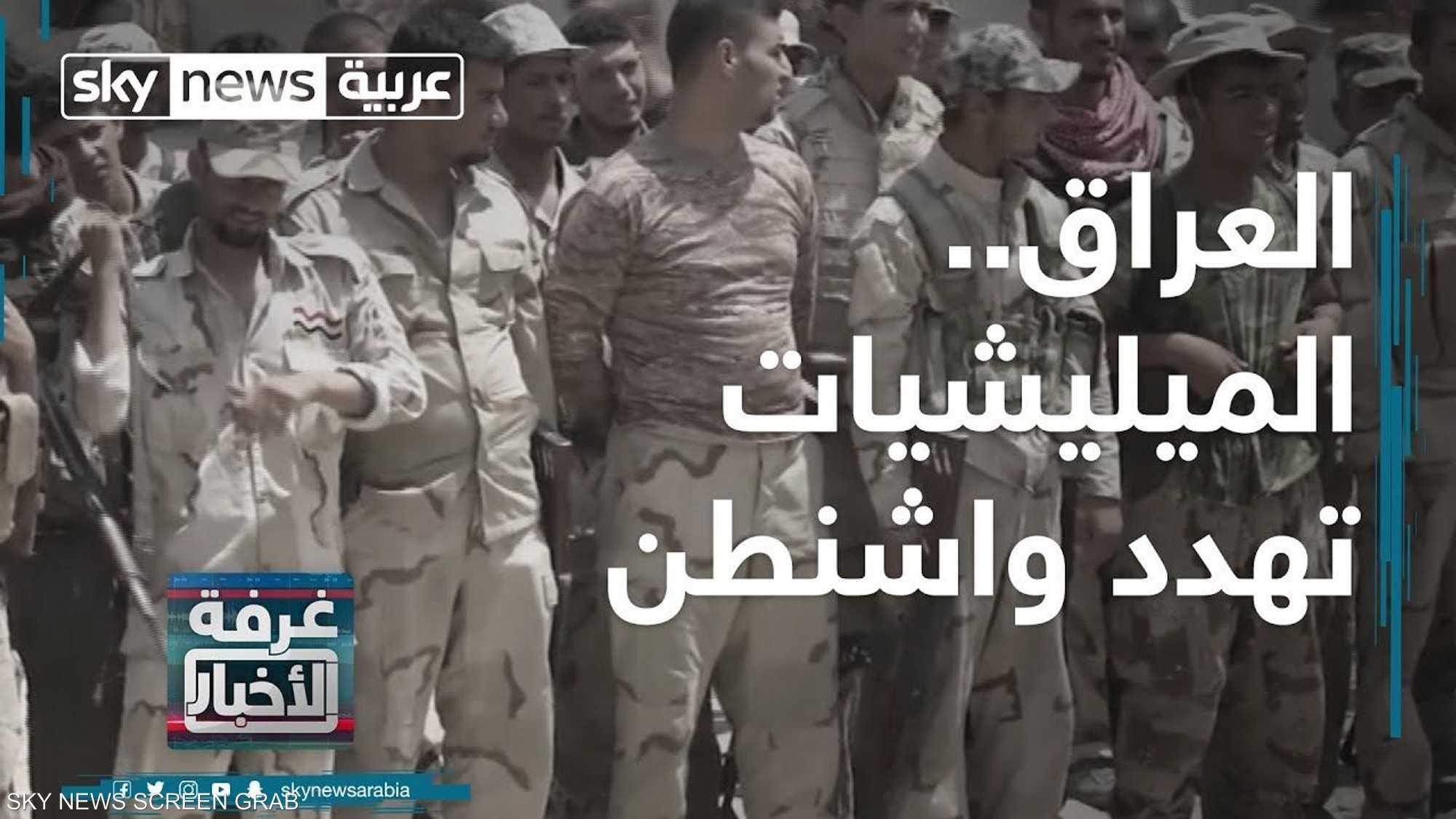 العراق.. الميليشيات تهدد واشنطن