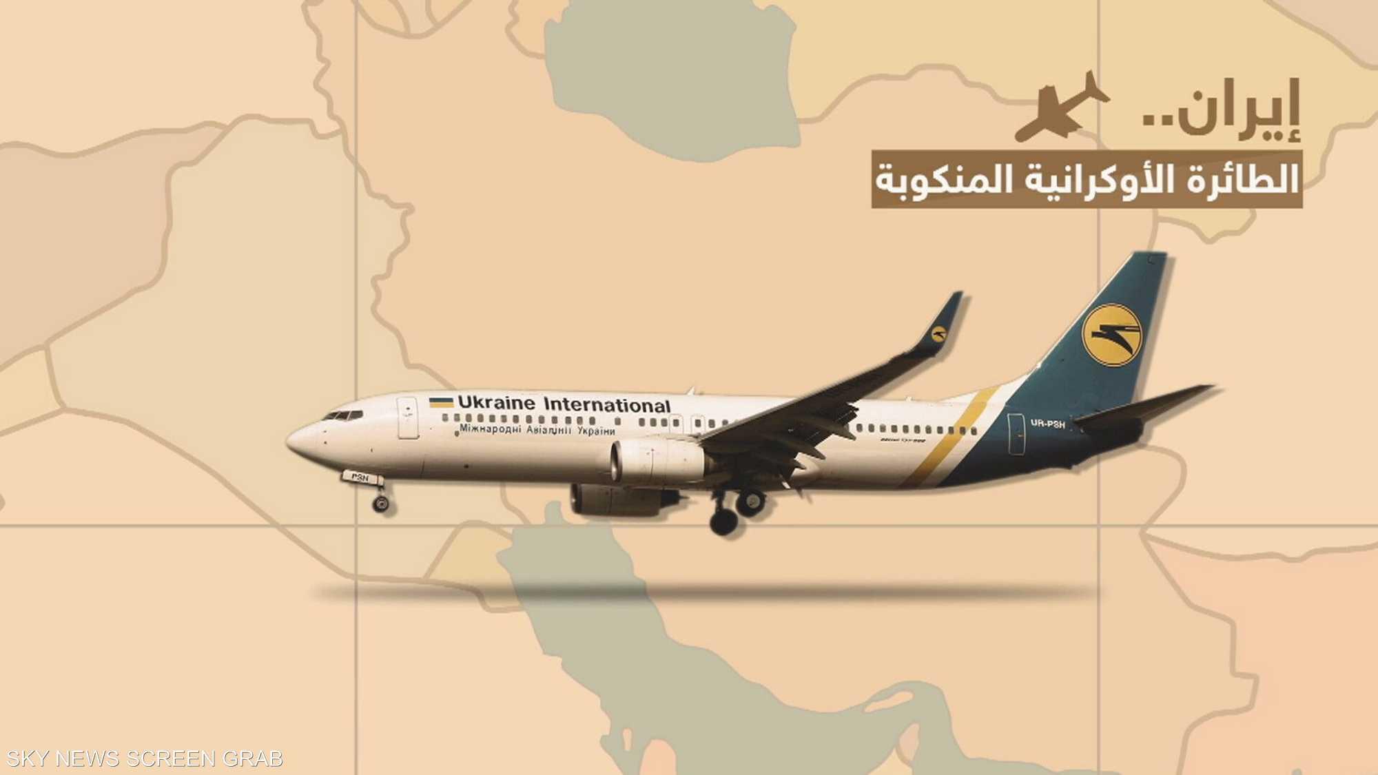 طهران ترفض تسليم الصندوق الأسود للطائرة الأوكرانية إلى بوينغ