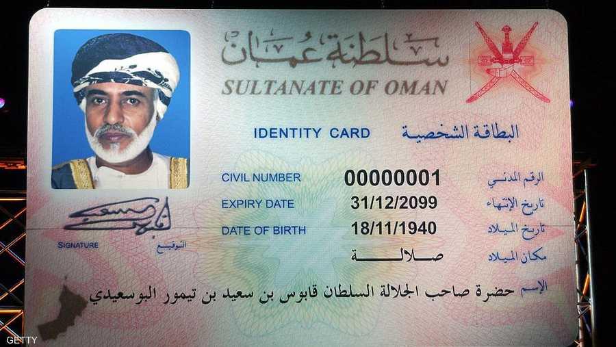 بطاقة السلطان الراحل قابوس بن سعيد