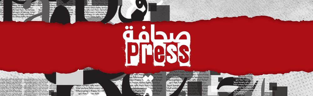 صحافة Press