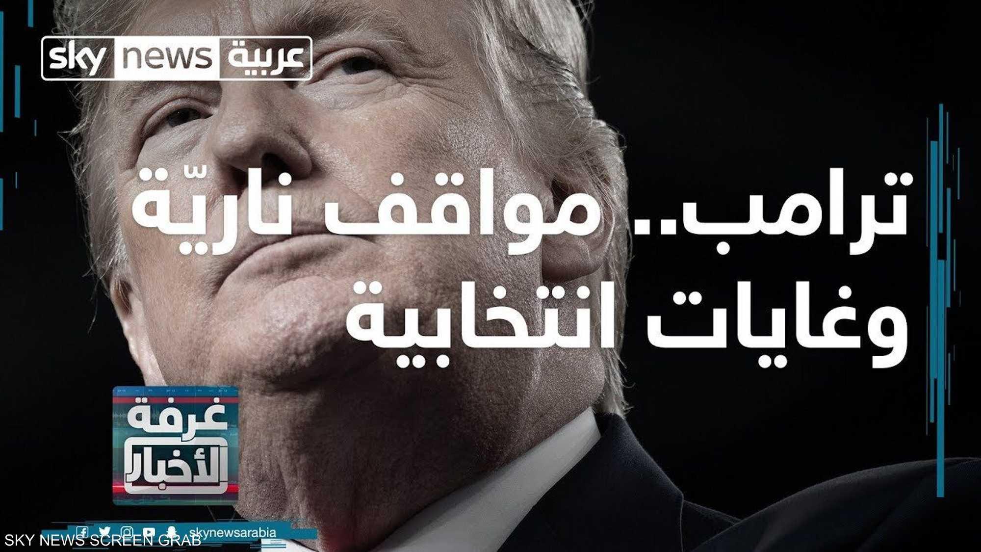 ترامب.. مواقف ناريّة وغايات انتخابية