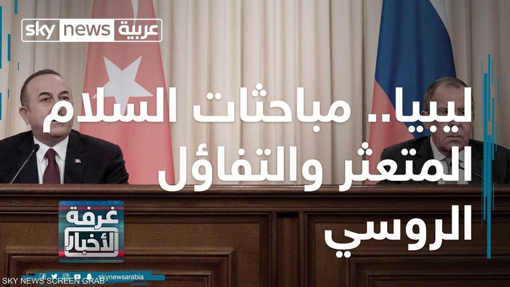 ليبيا.. مباحثات السلام المتعثر والتفاؤل الروسي
