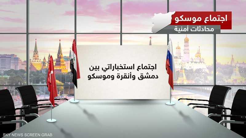 اجتماع في موسكو بين قادة المخابرات السورية والتركية