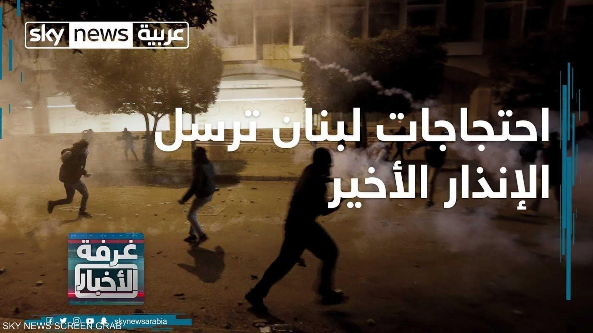 احتجاجات لبنان ترسل الإنذار الأخير