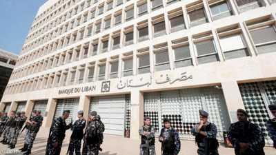 جمعية مصارف لبنان تنتقد التباطؤ في تشكيل الحكومة